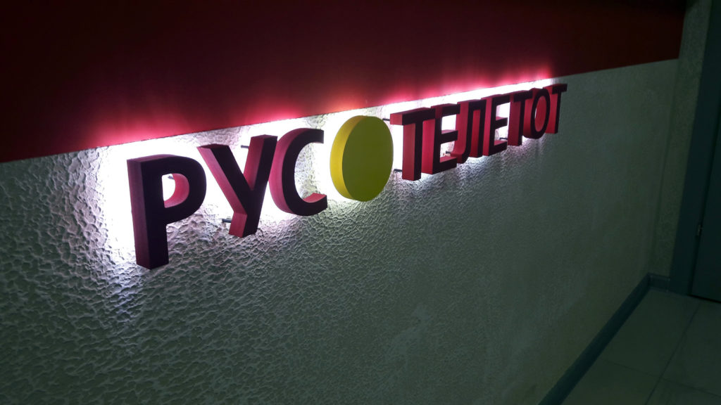 Объемные буквы с подсветкой